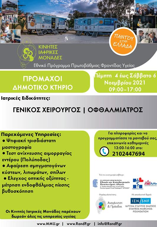 Πρόμαχοι Αλμωπίας: Τριήμερο δωρεάν μαστολογικού ελέγχου - μαστογραφίας & οφθαλμολογικού ελέγχου... image.
