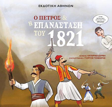 """Βιβλίο: """"Ο Πέτρος και η Επανάσταση του 1821"""""""