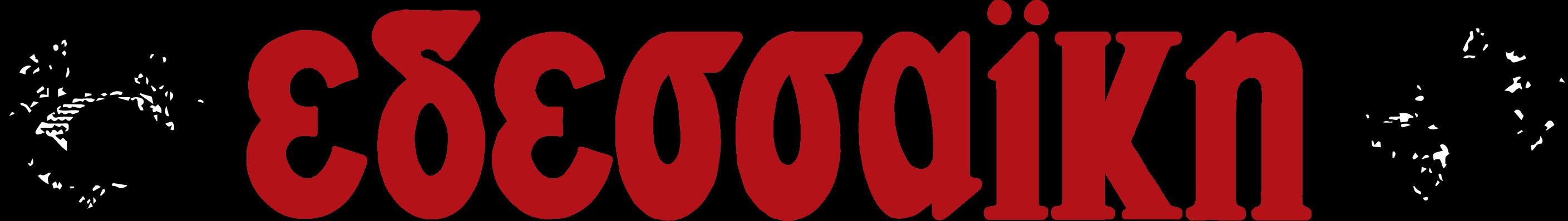 edessaiki logo
